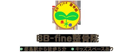 BB-fine整骨院